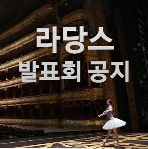 La Danse 공연